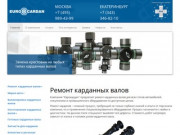 Еврокардан - ремонт и изготовление карданных валов (Россия, Московская область, Москва)