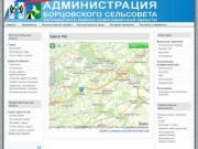 Карта МО - Администрация Борцовского сельсовета, Тогучинского района, НСО
