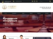 Автоюрист. Тел. +7 (4722) 20-18-18 (Россия, Белгородская область, Белгород)