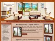 Деревянные окна в городе Каменка высокого качества
