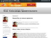 Блог Александра Архангельского - arkhangelsky - ЖЖ