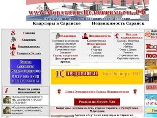 Саранск-и-Квартиры.РФ