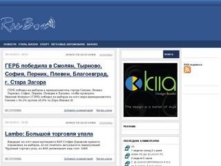 RSS Новости - образ жизни, спорт, политика, культура, развлечения
