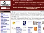 Интернет-магазин BathAccessories.ru - аксессуары для ванной комнаты, товары для дома, предметы интерьера. (Россия, Московская область, Москва)