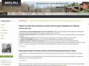 Всё об охоте и активном отдыхе в Ханты-Мансийском АО