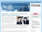 Курсовые, Дипломы, Контрольные На Заказ В Ханты-Мансийске