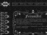 Ferumart - кованые изделия в Махачкале