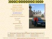 Частное такси Медведково, Отрадное Вадим, (903) 624-90-54