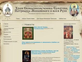 Храм Священномученика Ермогена Патриарха Московского и всея Руси