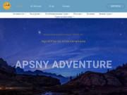 ApsnyAdventure - эксперты по приключениям.