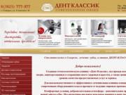 Стоматология в Северске, лечение зубов, услуги