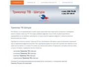 Триколор ТВ Шатура