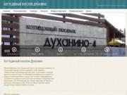 Коттеджный поселок Духанино. КП Духанино Истринский район