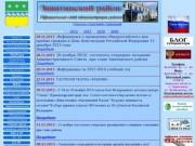 Официальный сайт администрации Завитинского района (Амурская область)