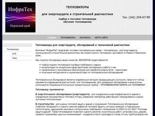 Приборы и оборудование неразрушающего контроля, измерительные приборы в Перми и Пермском крае