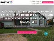 Строительство домов, гаражей из пеноблоков в Московской области