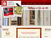 Азбука мебели Коломна