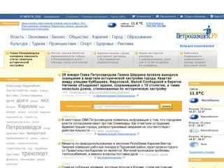 Петрозаводск - новости, отдых, развлечения