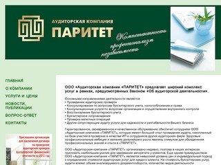 Аудиторская компания ПАРИТЕТ Аудит, бухгалтерский учет и консалтинг в Волгограде