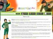 Майто Гай: зеленый зверь Конохи