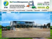 ООО ЭТМ Кострома | ЭкоТехноМенеджмент, мусороперерабатывающий комплекс