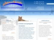Ветеринарная клиника | Клиника ветеринарной медицины г. Звенигород