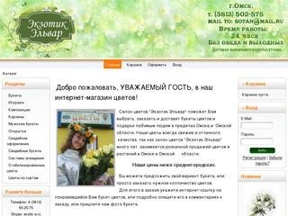 Цветы в омске, интернет-магазин