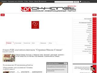 знакомства сахалинская обл город оха