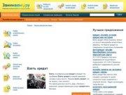 Взять кредит - Онлайн кредит без справок и поручительства       kredit-online-nalichnymi.ru