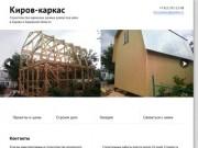 Киров-каркас — мы строим доступные каркасные дома в Кирове