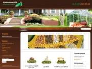 """Компания """"ОРВ"""" - всё для сада и огорода (тел. 8-916 263 33 46)"""