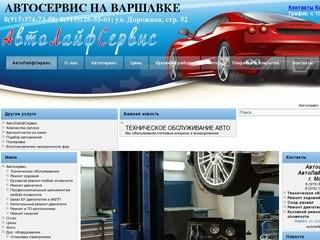 Автосервис на варшавке, в Москве, техническое обслуживание, ремонт ходовой