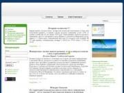 Информационный портал Саяногорска
