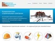 Кондопожская строительная компания