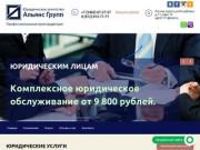 Профессиональная юриспруденция - Юридическое агентство Альянс Групп г. Сургут