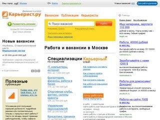 Работа в Москве: поиск работы, последние и самые свежие вакансии в г