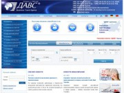ДАВС - авиабилеты онлайн