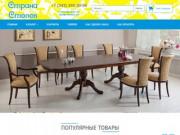 Купить стол, купить стул, стол массив, деревянный стол, стол обеденный (Россия, Свердловская область, Екатеринбург)