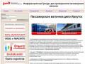 Резерв проводников города Иркутск