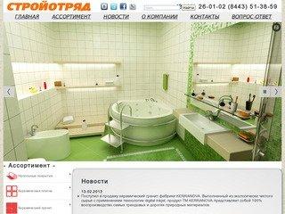 Все для ремонта и отделки по выгодным ценам в Волгограде и Волгоградской области