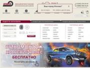 продажа автомобильных шин и дисков (Россия, Московская область, Москва)