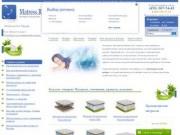 Ортопедические матрасы (интернет-обозрение производителей матрасов)