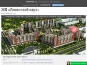 Ленинский парк — квартиры от застройщика Город официальный сайт Красносельский район