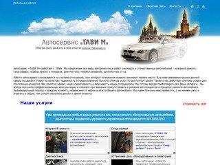 Автосервис - Москва. Кузовной ремонт, сход-развал, покраска авто