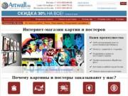 Интернет магазин картин, постеров (Россия, Московская область, Москва)