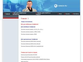 GSM 29 - Ремонт мобильных телефонов (в том числе китайских), комплектующие в наличии и под заказ (Архангельская область, г. Северодвинск)