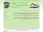 Торговый Дом КАНДАЛАКША - Запасные и сменные части к дизельным двигателям.