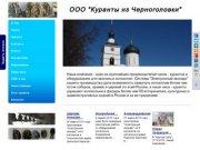 Куранты из Черноголовки