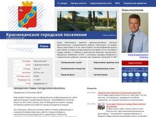 Krasnokamsk.ru