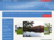 Администрация муниципального образования Купреевское сельское поселение Гусь